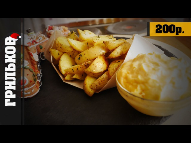 Картофель по-деревенски с супер сырным соусом