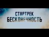 СТАРТРЕК: БЕСКОНЕЧНОСТЬ - Тизер-трейлер (HD)