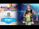 СЛИНГО ТАНЦЫ Мама и малыш | танцы для детей и мам (уроки)