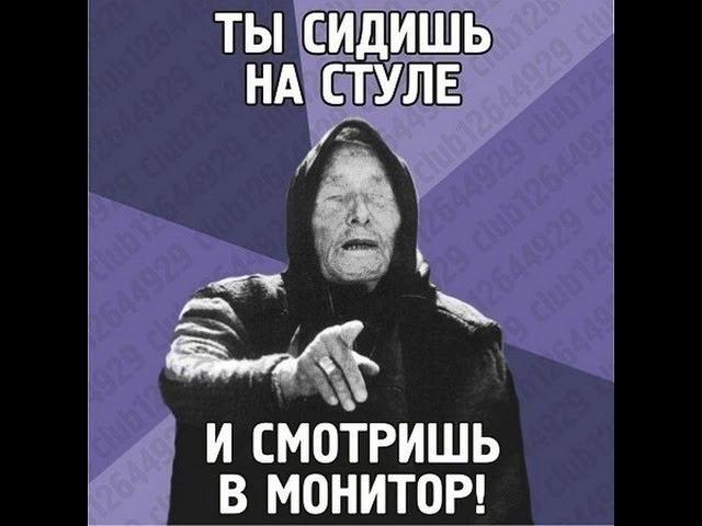 Сергей Савельев. Конец Света, Ванга