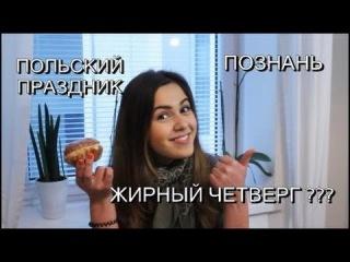 ПОЛЬША / ПОЗНАНЬ / ТРАДИЦИИ / Tłusty czwartek
