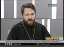 Если обидели в храме отвечает митр Иларион Алфеев