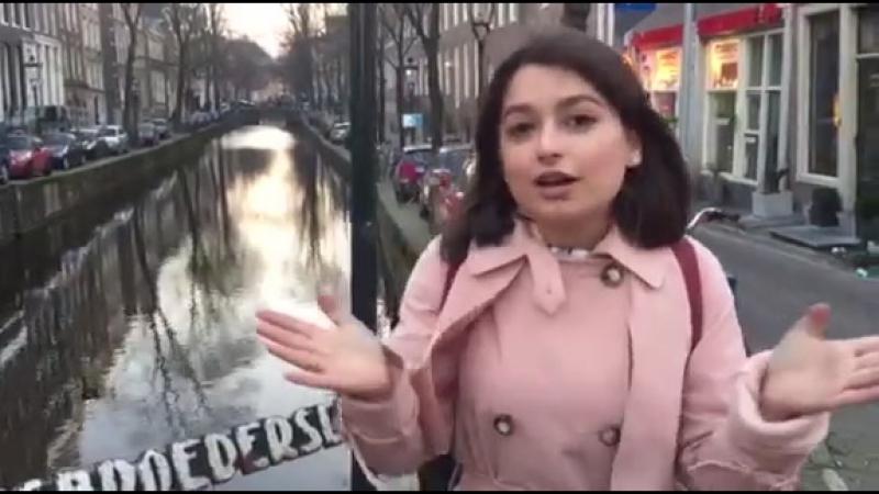 Маша Себова в Амстердаме