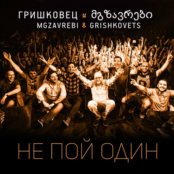 Mgzavrebi Скачать Торрент Дискография - фото 11
