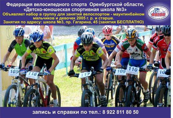 Набор в группу для занятий велоспортом – маунтинбайком.
