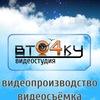 """Видеостудия """"Вточку"""" Горно-Алтайск"""