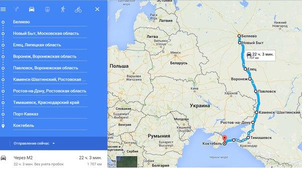 Москва-Крым-Москва на