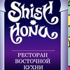 Ресторан Shish Hona