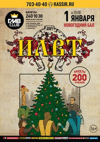 01.01 - ILWT (билеты 200 руб.) - ГЛАВCLUB С-Пб