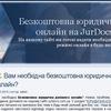 Юридическая помощь в Украине - jurdocs.com.ua