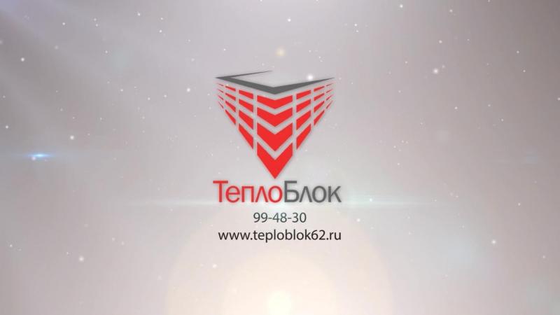 Производственно-строительная компания Теплоблок