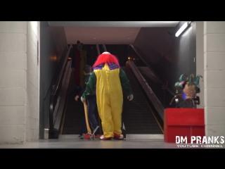 Розыгрыш со злыми клоунами