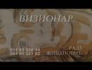Sequence 01 Это видео CLIP психическое SRBINA РАБОТА ŽIVANOVIĆA рожкового дерева на возникновение Путина ЛЮБОЙ предсказал прежд