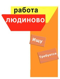 Работа в г людиново свежие вакансии добавить бесплатное объявление в красноярске