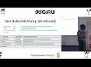 Михаил Дударев и Иван Кинаш — Protecting Java Bytecode from Hackers with invokedynamic