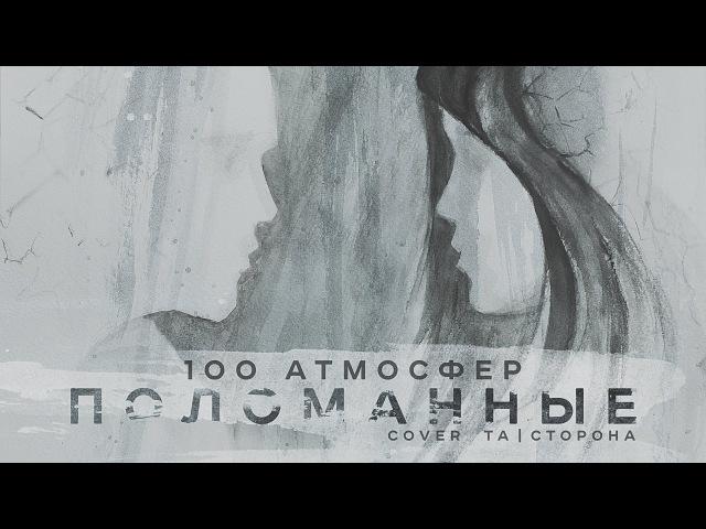 100 Атмосфер Поломанные Кавер на группу Та Сторона