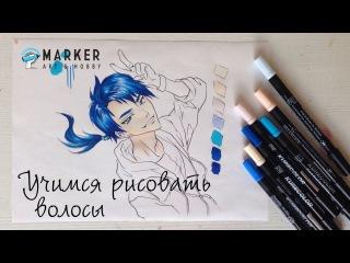 Как Нарисовать Поэтапно Волосы   Уроки рисования маркерами от ARTMARKER.RU