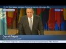 Сергей Лавров о Пакте Рериха (Вести 24, 6.11.2015)