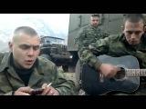 Армейские песни под гитару Твой звонок