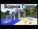 Водная горка на пляже в майнкрафт - Серия 18.10 - Minecraft - Строительный креатив 2