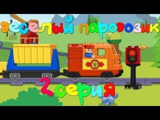 Мультики про машинки и паровозики.  Лего мультики.  Детские песенки. ВЕСЕЛЫЙ ПАРОВОЗИК 2 серия