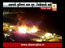 Mumbai : Girgaon Fire at Make in India stage : Enquiry will be done : CM