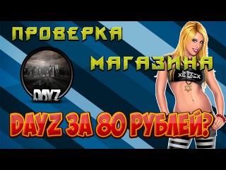 DayZ за 80 рублей? | Проверка магазина | zaka-zaka.com