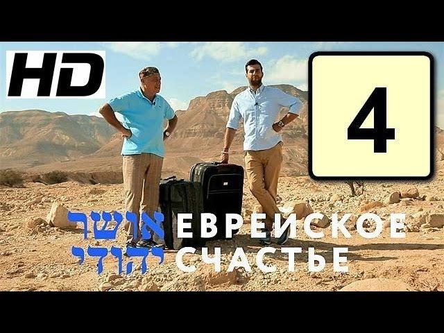 Еврейское Счастье (4 серия) HD 720p