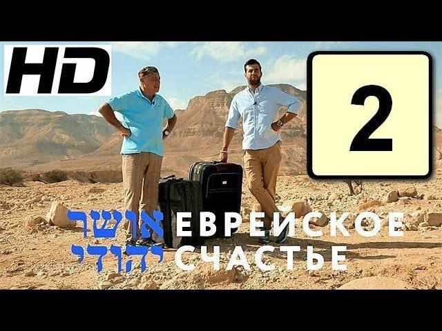 Еврейское Счастье (2 серия) HD 720p Проект Владимира Познера и Ивана Урганта