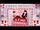 Горько, горько молодые. Поздравления С Днем Свадьбы. Свадебные плакаты