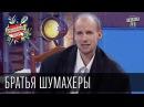 Бойцовский клуб 6 сезон выпуск 3й от 12-го января 2013г - Братья Шумахеры г. Одесса