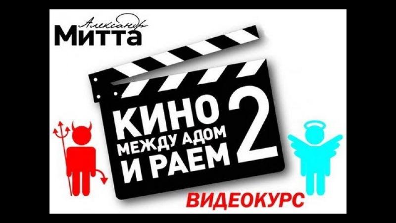 Видеокурс Кино между Адом и Раем-2