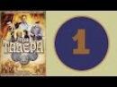 Три талера 1 серия (2005 год) (русский сериал)