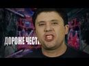 Запрещенный клип к показу на ТВ, Роман Разум - НЕФОРМАТ