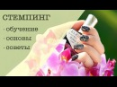 Дизайн ногтей Стемпинг обучение и советы для начинающих