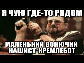 Сатира Без Позитива / Доллар США - 67 63 рублей