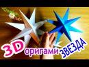 Объемная оригами ЗВЕЗДА из бумаги / Новогодние поделки своими руками
