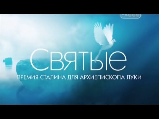 СВЯТЫЕ. Премия Сталина для архиепископа Луки (2010)