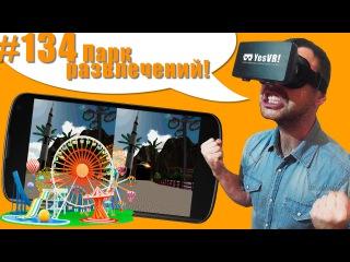 #134 Парк развлечений, аттракционы, веселье, бесплатно,андроид, Виртуальная реальность, Обзор VRигры