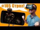 105 Ужасы Страх Хоррор Старшно Жуть Ужастик в Виртуальной реальности Обзор VR игры