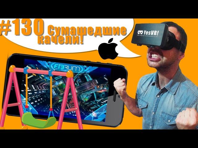 131 Обзор VR игры на Iphone! Виртуальные качели, драйв, эмоции, адреналин в Виртуальной реальности!