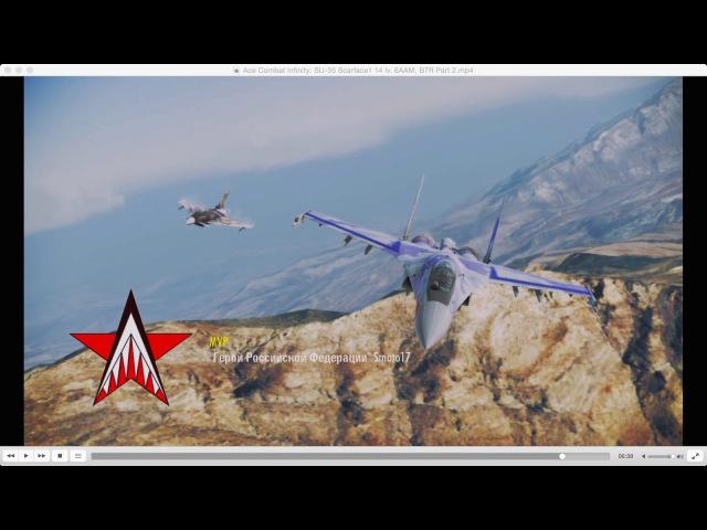 Ace Combat Infinity: SU-35 Scarface 1 15 lv. 6AAM, B7R, Part 2, MVP
