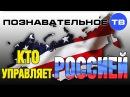 Кто управляет Россией Познавательное ТВ Евгений Фёдоров