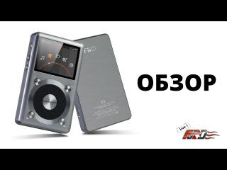 FiiO X3 II - обзор (review) и распаковка (unboxing) Hi-Fi (Hi-Res) плеера