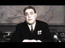 31 12 1970 Новогоднее обращение Л И Брежнева