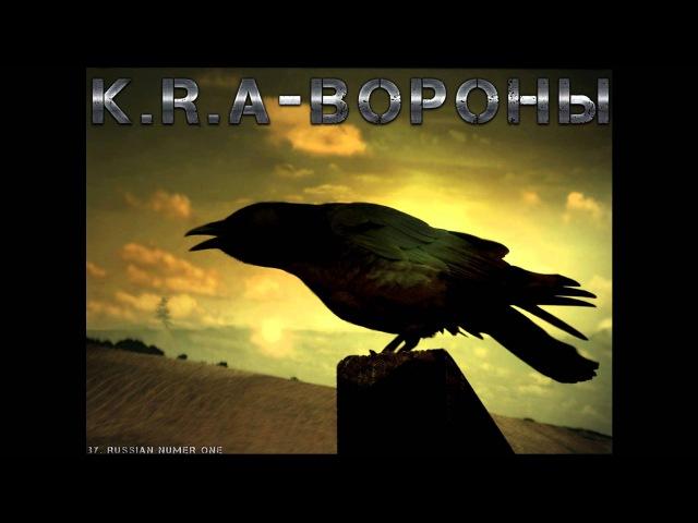 K.R.A - Вороны (prod. KRA)
