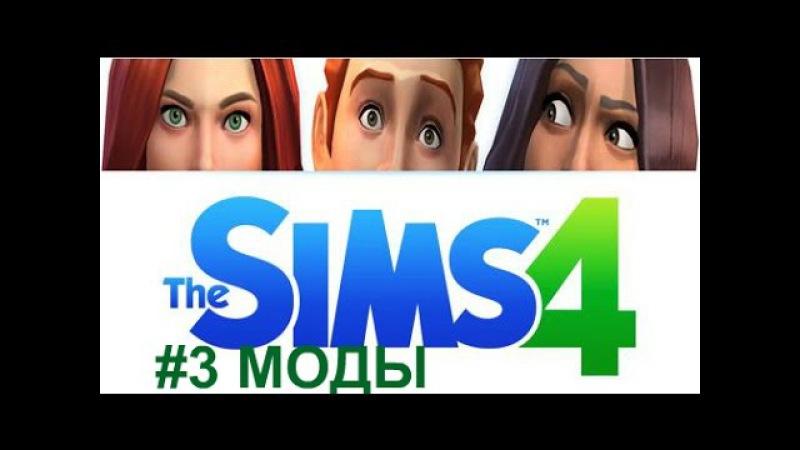 Как установить моды на sims 4? как скачать моды?( симс 4 )