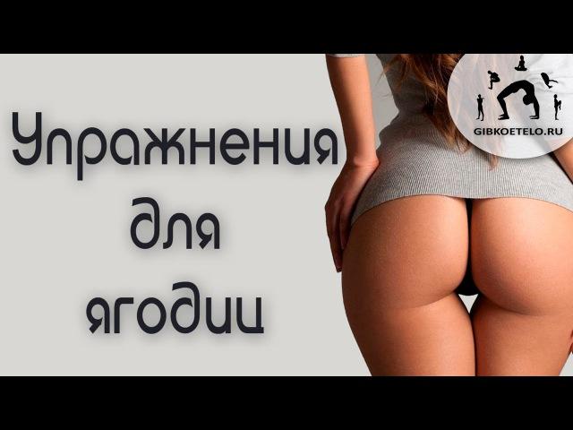 Эффективные упражнения для ягодиц. Фитнес для женщин Exercises for the buttocks