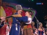 д/ф: Кубанский казачий хор - «Любо, братцы! 200 лет спустя» (2011)