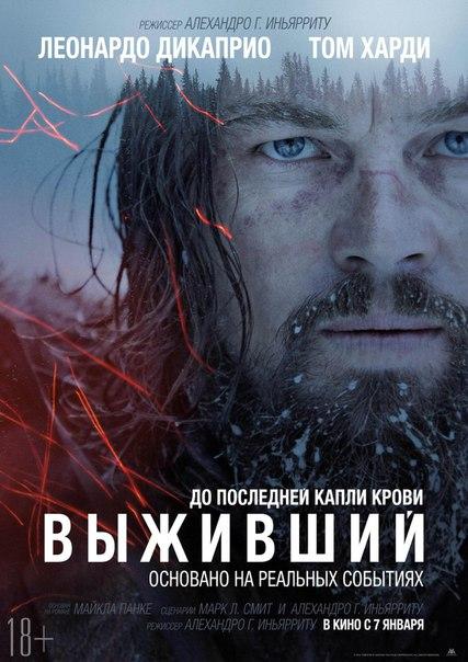 Bыживший (2016)  ЛИЦЕНЗИЯ